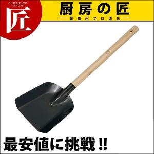 鉄 木柄 十能 大 chubonotakumi