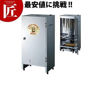 ホームスモーカー ビーバー 燻製器 chubonotakumi