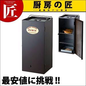 ホームスモーカー ロビン FS-06 chubonotakumi