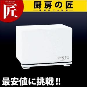 ニッセイ タオルポット TP-35W(35本入)|chubonotakumi