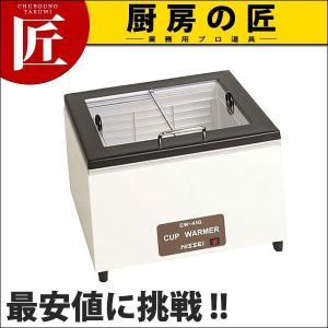 カップウォーマー CW-41G(カゴ付) (N)|chubonotakumi