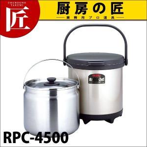 真空保温調理器 シャトルシェフ RPC-4500 chubonotakumi