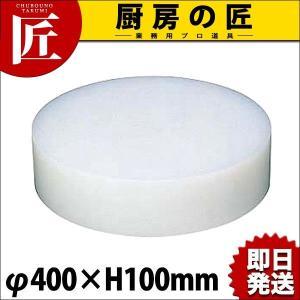 中華まな板 プラスチック 住友 小 φ400×H100mm|chubonotakumi