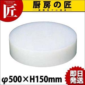 中華まな板 プラスチック 住友 特大 φ500×H150mm|chubonotakumi