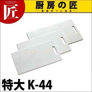 まな板 家庭用 抗菌 プラスチック 特大 K-44|chubonotakumi