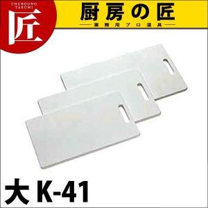 まな板 家庭用 抗菌 プラスチック 大 K-41|chubonotakumi