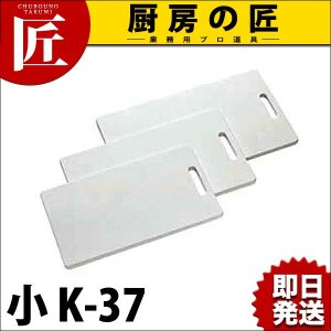 まな板 家庭用 抗菌 プラスチック 小 K-37|chubonotakumi