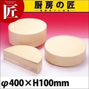 抗菌ラバーラ中華まな板 MOR-06 φ400×H100mm(運賃別途)|chubonotakumi