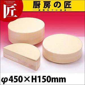抗菌ラバーラ中華まな板 MOR-09 φ450×H150mm(運賃別途)|chubonotakumi