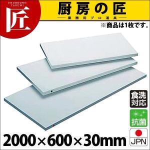 まな板 業務用 プラスチック 住友 スーパー耐熱 30XWK 2000×600×30mm(運賃別途)(700_b)|chubonotakumi