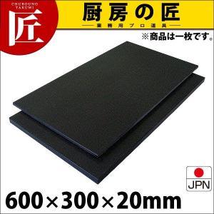 黒まな板 ハイコントラストまな板 K3 20mm  600×300×20mm (運賃別途)(1000_c)|chubonotakumi