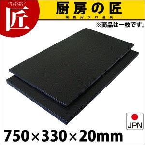 黒まな板 ハイコントラストまな板 K5 20mm  750×330×20mm (運賃別途)(1000_c)|chubonotakumi