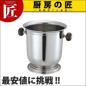 UK 18-8バロン台付シャンパンクーラーL(木柄ハンドル) (N)|chubonotakumi