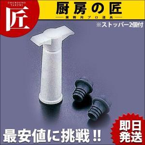 バキュバン (ワイン保存器具) V-20 chubonotakumi
