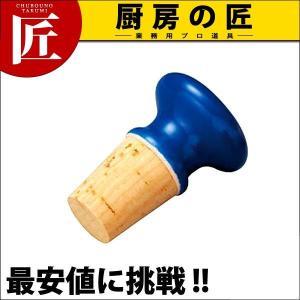 陶器ボトルストッパー ネイビー chubonotakumi