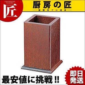木製 角型箸立 chubonotakumi