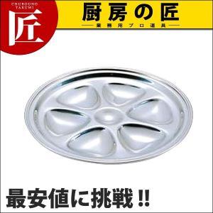 UK 18-8巻渕オイスタープレート (N) chubonotakumi
