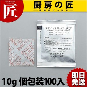 EDYC スーパーヒート 10g 個包装 100入|chubonotakumi