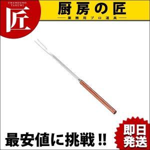 カシメフォンデュフォーク 2本刃 (N)|chubonotakumi