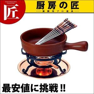 チーズフォンデュセット  T-200 20cm|chubonotakumi