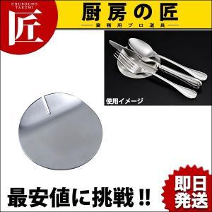 18-8 スマートカトラリーレスト ラウンド90 (N)|chubonotakumi