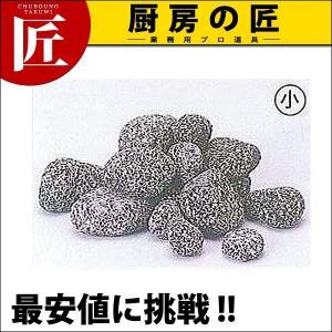 海石鍋用石 1kg小 (N)|chubonotakumi
