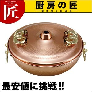 しゃぶしゃぶ鍋 銅 輝煌 26cm|chubonotakumi