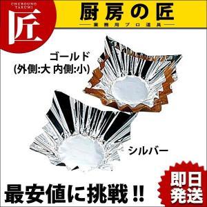 アルミ箔 紙鍋 ゴールド(100枚入)  小|chubonotakumi