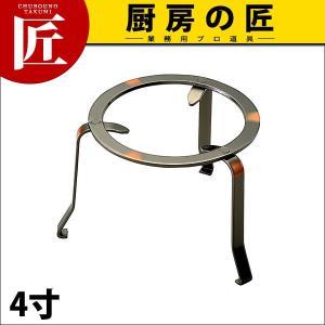 鉄五徳(ブロンズ風三本足) 4寸(N) chubonotakumi