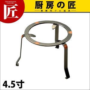 鉄五徳(ブロンズ風三本足) 4.5寸(N) chubonotakumi