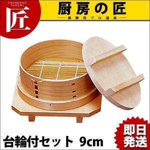 ひのき ワッパセイロ 台輪付セット  9cm|chubonotakumi