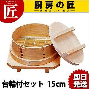 ひのき ワッパセイロ 台輪付セット  15cm|chubonotakumi