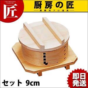 ひのき ワッパセイロセット  9cm|chubonotakumi