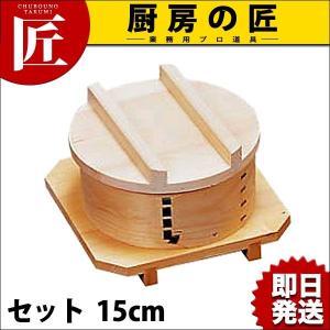 ひのき ワッパセイロセット  15cm|chubonotakumi