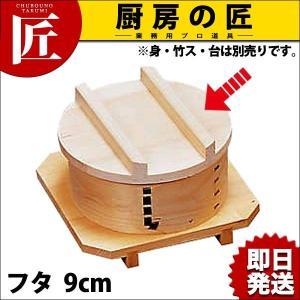 ひのき ワッパセイロ フタ  9cm用|chubonotakumi