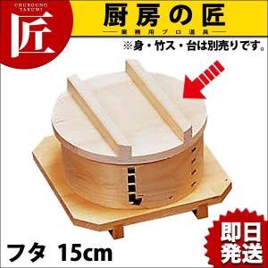 ひのき ワッパセイロ フタ  15cm用|chubonotakumi