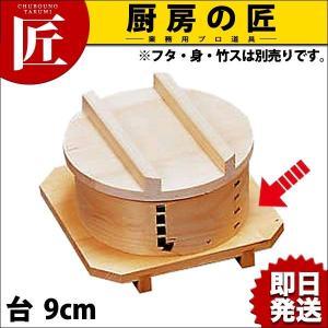 ひのき ワッパセイロ 台  9cm用|chubonotakumi