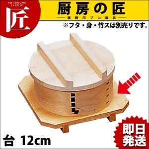 ひのき ワッパセイロ 台  12cm用|chubonotakumi