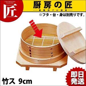 ひのき ワッパセイロ 竹ス  9cm用|chubonotakumi