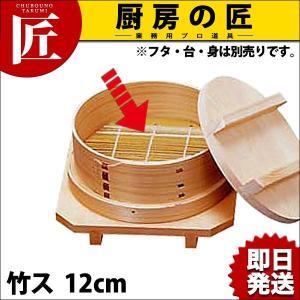 ひのき ワッパセイロ 竹ス  12cm用|chubonotakumi