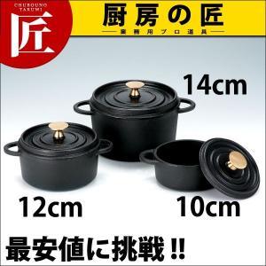 IK ココット鍋  12cm|chubonotakumi