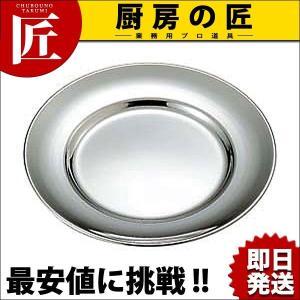 IKD 18-8 ライス皿  8 1/2インチ chubonotakumi