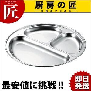KO 18-8 ランチ皿  3ッ切 chubonotakumi