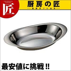 IKD 18-8 カレー皿 丸  10 1/2インチ小 chubonotakumi
