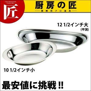 IKD 18-8 カレー皿 丸  12 1/2インチ大(平渕) chubonotakumi
