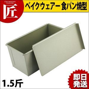 食パン型 ベイクウェアー 食パン焼型 1.5斤 57286|chubonotakumi