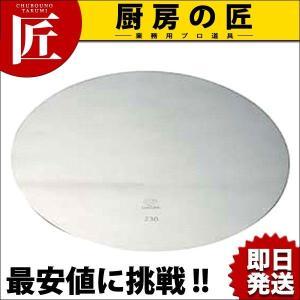 セルクルリング セルクル型 18-8ステンレス敷板 21cm用|chubonotakumi