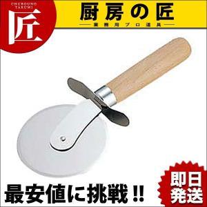 木柄 ピザカッター 小|chubonotakumi
