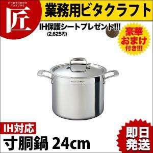 ビタクラフトプロ 寸胴鍋 24cm 9.0L No.0213 今ならIH保護シートをプレゼント!! chubonotakumi