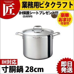 ビタクラフトプロ 寸胴鍋 28cm 13.6L No.0214 今ならIH保護シートをプレゼント!! chubonotakumi
